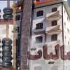 بررسي ماليات بر خانه هاي خالي در قانون جديد مالياتي