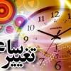 ساعت رسمی کشور اول فروردین  یک ساعت به جلو کشیده میشود