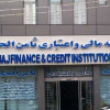 آش شور تعاونی ثامن الحجج برای نظام بانکی