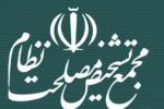 پیرو فراخوان رهبر معظم انقلاب الگوی پیشرفت ایران در دستور کار مجمع تشخیص قرار گرفت