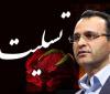 پیام تسلیت مدیرعامل بانک سپه به مناسبت درگذشت رامین پاشایی فام، مدیرعامل پیشین این بانک